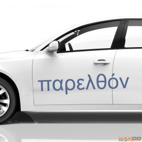 "Autoaufkleber ""Vergangenheit"" (griechisch)"
