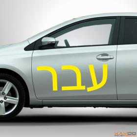 """Autoaufkleber """"Vergangenheit"""" (hebräisch)"""