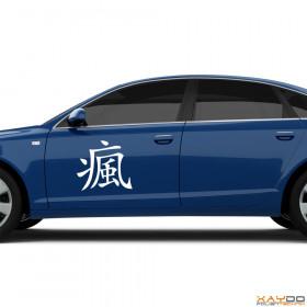 """Autoaufkleber """"Verrückt"""" (chinesisch)"""