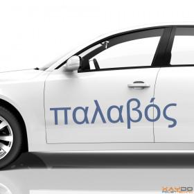 """Autoaufkleber """"Verrückt"""" (griechisch)"""