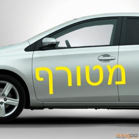"""Autoaufkleber """"Verrückt"""" (hebräisch)"""