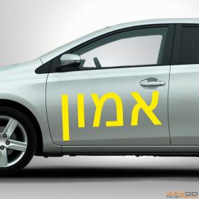 "Autoaufkleber ""Vertrauen"" (hebräisch)"