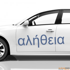 """Autoaufkleber """"Wahrheit"""" (griechisch)"""