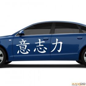 """Autoaufkleber """"Willenskraft"""" (chinesisch)"""