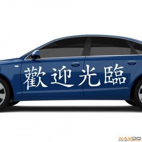 """Autoaufkleber """"Willkommen"""" (chinesisch)"""