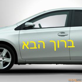 "Autoaufkleber ""Willkommen"" (hebräisch)"