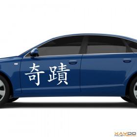 """Autoaufkleber """"Wunder"""" (chinesisch)"""