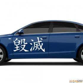 """Autoaufkleber """"Zerstörung"""" (chinesisch)"""