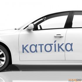 """Autoaufkleber """"Zicke"""" (griechisch)"""
