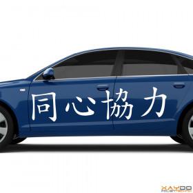"""Autoaufkleber """"Zusammenhalt"""" (chinesisch)"""