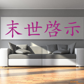 """Wandtattoo """"Apokalypse"""" (chinesisch)"""