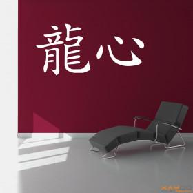 """Wandtattoo """"Drachenherz"""" (chinesisch)"""