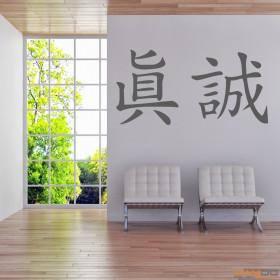 """Wandtattoo """"Ehrlichkeit"""" (chinesisch)"""