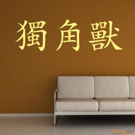 """Wandtattoo """"Einhorn"""" (chinesisch)"""