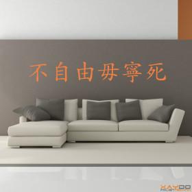 """Wandtattoo """"Freiheit oder Tod"""" (chinesisch)"""