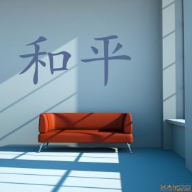 """Wandtattoo """"Frieden"""" (chinesisch)"""