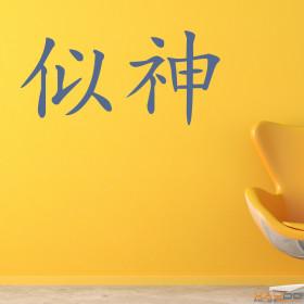 """Wandtattoo """"Göttlich"""" (chinesisch)"""
