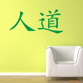 """Wandtattoo """"Menschlichkeit"""" (chinesisch)"""