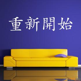 """Wandtattoo """"Neuanfang"""" (chinesisch)"""