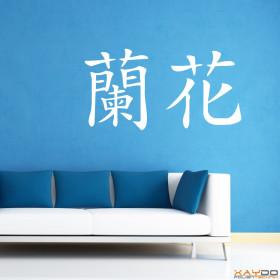 """Wandtattoo """"Orchidee"""" (chinesisch)"""