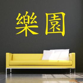 """Wandtattoo """"Paradies"""" (chinesisch)"""