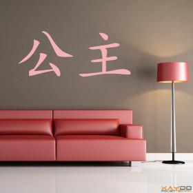"""Wandtattoo """"Prinzessin"""" (chinesisch)"""