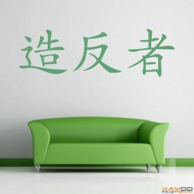 """Wandtattoo """"Rebell"""" (chinesisch)"""