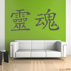 "Wandtattoo ""Seele"" (chinesisch)"