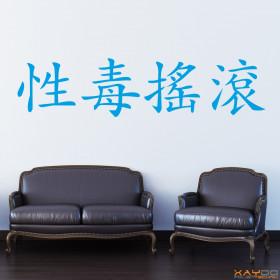 "Wandtattoo ""Sex, Drugs & Rockn Roll"" (chinesisch)"