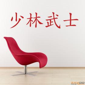 "Wandtattoo ""Schaolinkämpfer"" (chinesisch)"
