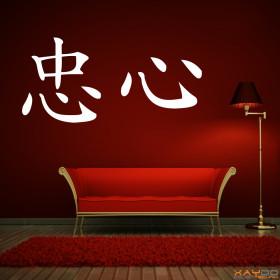 """Wandtattoo """"Treue"""" (chinesisch)"""
