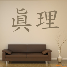 """Wandtattoo """"Wahrheit"""" (chinesisch)"""