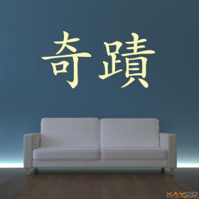 """Wandtattoo """"Wunder"""" (chinesisch)"""