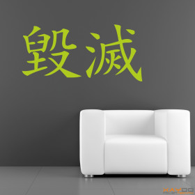 """Wandtattoo """"Zerstörung"""" (chinesisch)"""