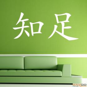 """Wandtattoo """"Zufriedenheit"""" (chinesisch)"""