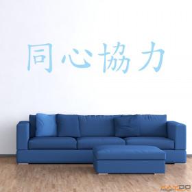 """Wandtattoo """"Zusammenhalt"""" (chinesisch)"""